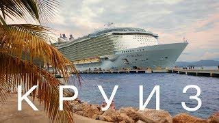 Download Круиз на самых больших лайнерах в мире. Большой выпуск. Video