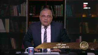 Download وإن أفتوك - حكم معض الكلب من حيث الطهارة والنجاسة .. د. سعد الهلالي Video