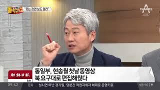"Download ""현송월 웃는 장면 보도 말라""…北 요구대로 편집 Video"