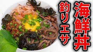 Download 【ドッキリ】海鮮丼とウソついてゲテモノを目隠しで食べさせてみた Video