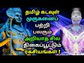 Download தமிழ் கடவுள் முருகனைப் பற்றி பலரும் அறியாத சில திகைப்பூட்டும் ரகசியங்கள் ! Lord Murugan | Palani Video