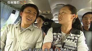 Download 在台灣的故事-孫協志到泰緬當親善大使!! Video