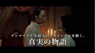Download 映画『ロイヤル・アフェア 愛と欲望の王宮』予告編 Video