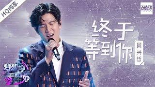 Download [ 纯享版 ] 周兴哲《终于等到你》《梦想的声音2》EP.10 20180105 /浙江卫视官方HD/ Video
