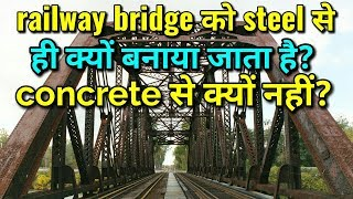 Download Why railway bridge are made from steel? Why not concrete? Video