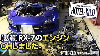 Download 002【悲報】RX-7のエンジンOHしました。【中古車】 Video