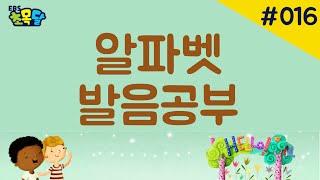 Download EBS초목달 영어비법특강 - 알파벳 발음공부 Video