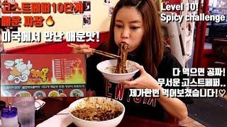 Download [ENG SUB]매운레벨 10단계 LA 고스트페퍼짜장면 도전먹방 Level 10 Spicy jajangmyeon challenge! Video