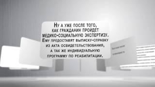 Download Получение пенсии по инвалидности Video