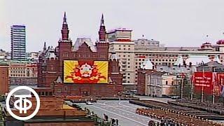 Download Парад на Красной площади в Москве, посвященный 40-летию Победы (1985) Video