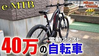 Download 【e-MTB】40万の電動アシスト自転車買ってみた!これ凄すぎ!Panasonic XM2【E-Bike】 Video