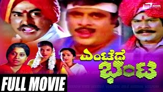 Download Entede Bhanta – ಎಂಟೆದೆ ಭಂಟ | Kannada Full Movie Starring Ambarish, Rajani,Vajramuni Video