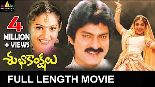 Download Subhakankshalu Full Movie | Jagapati Babu, Raasi, Ravali | Sri Balaji Video Video