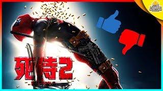 Download 《死侍2》值得一看嗎?!- 「二次高潮」根本不足以形容啊啊啊 | 加點吉拿棒 Video