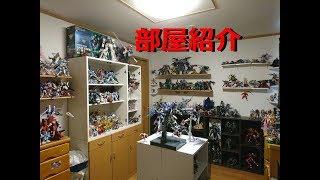 Download (俺的夢の部屋!笑)ガンプラ&おもちゃ部屋をゆるーく紹介! Video