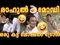 Download അയ്യോ! അയാള്ക്ക് പ്രാന്താണെ| Rahul Gandhi Hugs Modi in Loksabha| Malayalam Troll Video