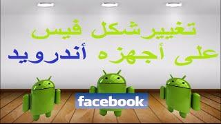Download تغيير شكل فيس بوك على اجهزة لاندرويد Video