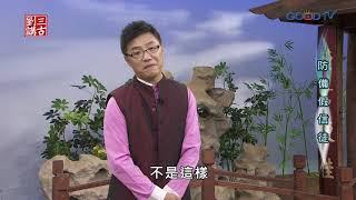 Download 劉三講古~防備假信徒 Video