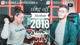 Download Sing Off Mashup 16 Hit 2018 احسن اغاني (Ft Soumia Lamnaouer) Video