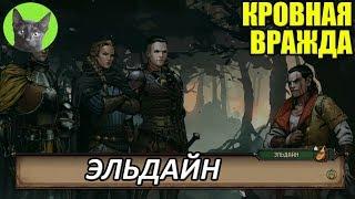 Download Кровная вражда #11 - Эльдайн (прохождение игры) Video