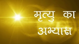 Download मृत्यु का अभ्यास Dr.Naresh(JAN 2013)Get his books from link. Video