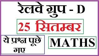 Download #25 september RRB Group D exam II railway group d 25 september maths questions II Video