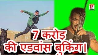 Download लाजवाब 7 करोड़ की एडवांस बुकिंग। Tiger Zinda hai Salman khan Katrina Kiaf PBH News Video