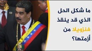 Download أزمة فنزويلا.. ما شكل الحل الذي قد ينقذ البلاد؟ Video