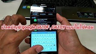 Download ปลดล็อคบัญชี google G610F G610Y J700F J710F แบบไม่ใช้คอม Video