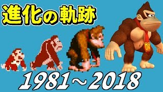 Download ドンキーコング 進化の軌跡 【Switch版までの歴代作品ダイジェスト】 Video