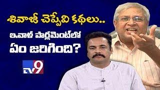 Download Undavalli Ridicules Hero Sivaji's Operation Dravida Video : TV9 Video