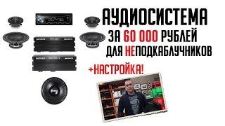 Download Аудиосистема за 60000 руб - подбор, подключение и настройка Video
