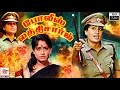 Download போலீஸ் லத்தி சார்ஜ்|| Lady Super Star Vijayashanthi Tamil Action Full Movie Police Lathi Charge HD Video