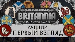 Download Total War Saga THRONES OF BRITANNIA (Троны Британии) Первый взгляд Video