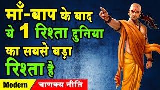 Download माँ-बाप के बाद यह 1 दुनिया का सबसे बड़ा रिश्ता है | Chanakya Neeti full in Hindi | Roshan Zindagi Video