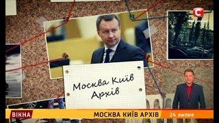 Download Москва Київ архів - Вікна-новини - 24.07.2017 Video