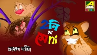 Download Tuni Meni   টুনি মেনি   Begun Kanta   Bangla Cartoon Video Video