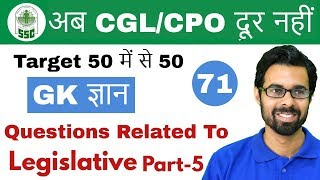 Download 6:00 PM GK ज्ञान by Bhunesh Sir| Legislative Questions |अब CGL/CPO दूर नहीं |Day #71 Video
