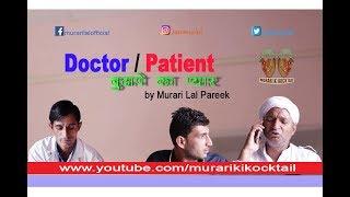 Download Doctor Patient बुढ़ापे का प्यार राजस्थानी हरियाणवी कॉमेडी by Murari Lal Pareek Video