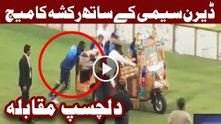Download Darren Sammy Ka Funny Match - Headlines and Bulletin - 09:00 PM - 12 September 2017 Video