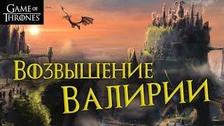 Download История мира Игры престолов: Возвышение Валирии! Video