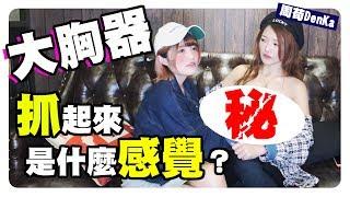Download 大胸部摸起來是什麼感覺🔞?來摸個爽!(feat.周荀DenKa)【米砂Misa】 Video