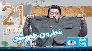Download الحلقة 21 بنطرون حموشي #ولايةبطيخ #تحشيش #الموسم الرابع Video