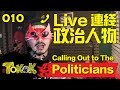 Download [Namewee Tokok] 010 Calling Out to The Politicians 政要連線 26-03-2013 Video