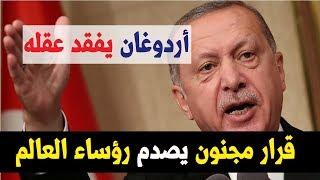 Download بعد الهبوط المزلزل لـ الليرة التركية .. أردوغان يفقد عقله و يصدم صندوق النقد الدولي بقرار مجنون Video