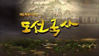Download 도선국사 [목포MBC 특집다큐멘터리] Video