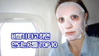 Download 비행기 타고 하면 안되는 것들 TOP 10 - 트래블튜브 Video