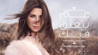 Download Nancy Ajram - 3am Bet3alla2 Feek / نانسي عجرم - عم بتعلق فيك - أغنية Video