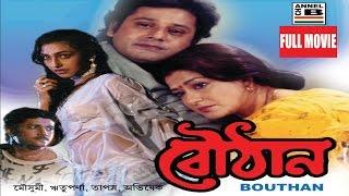Download Bouthan | বৌঠান | Bengali Full Movie | Moushumi Chatterjee | Tapas Pal | Rituparna | Abhishekh Video