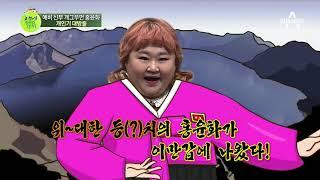 Download [최초공개] 홍윤화의 리춘희 빙의설? 개인기 大방출! 을마나 맛있게요♡ Video